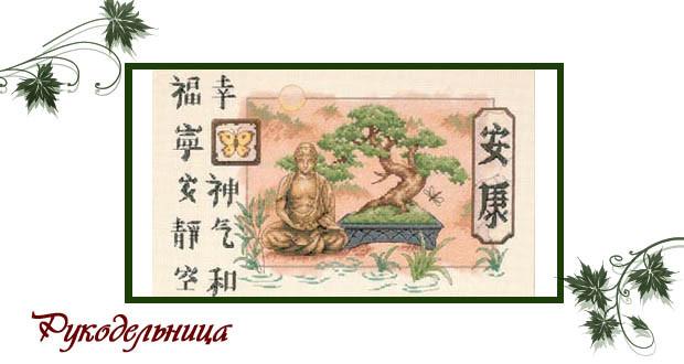Схема вышивки «Бонсай и Будда»