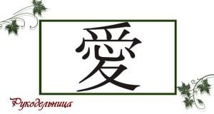 Схема вышивки: иероглиф «Любовь»