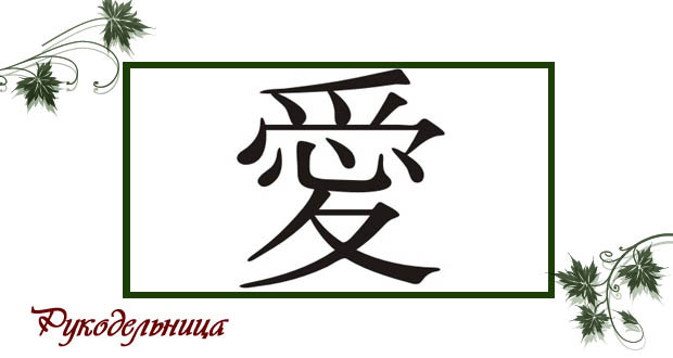 Схема вышивки: иероглиф «