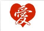 Схема вышивки: иероглиф «Любовь» в сердце