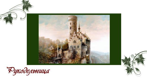 Схема вышивки крестиком «Замок»