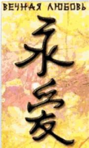 Вышивка: «Иероглиф Вечная любовь, цветной»-20-33