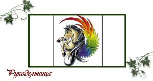 Схема вышивки: Лошадь - радуга