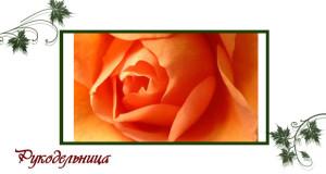 Схема вышивки: Роза
