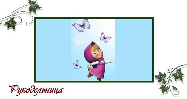 Схема вышивки: Маша и бабочки