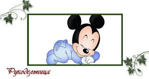 Схема вышивки: Микки Маус спит