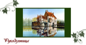 Схема вышивки: Замок (2)