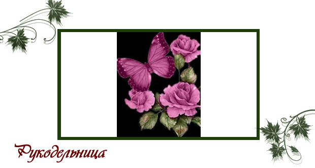 Схема вышивки: Роза – бабочка
