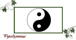 Схема вышивки: Инь-Янь