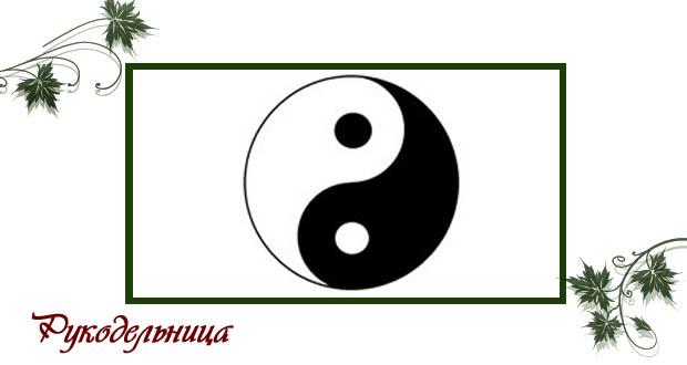 Схема вышивки: Инь-Янь Инь и