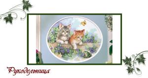 Игривые Котята Playful Kittens
