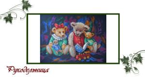 Storytime Bears мишки